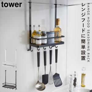 レンジフード 調味料ラック キッチンラック おしゃれ スパイスラック 調味料入れ レンジフード タワー 白い 黒 tower 山崎実業 yamazaki