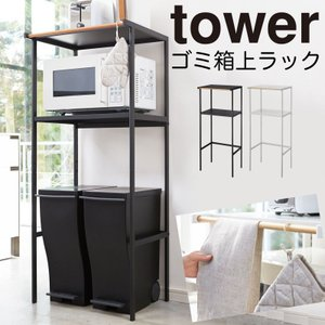 キッチンラック ゴミ箱 レンジ台 レンジラック ラック おしゃれ ゴミ箱上ラック タワー 白い 黒 tower|e-zakkaya