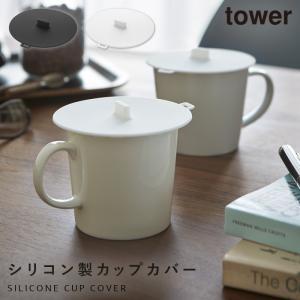 持ちやすい取っ手形状のカップカバー  カップの中に入るゴミやホコリを防ぎます。電子レンジ、冷蔵庫でも...