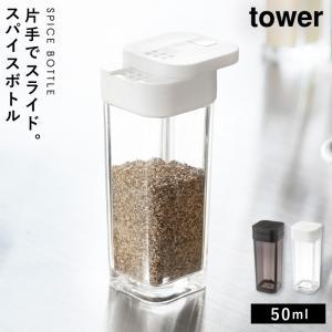 調味料入れ 片手 塩 こしょう おしゃれ スパイスボトル タワー 白い 黒 tower 山崎実業の商品画像|ナビ