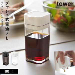 醤油さし 醤油差し しょうゆさし プッシュ式醤油差し タワー...