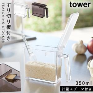 調味料ラック キャニスター スパイスラック 調味料ストッカー タワー キッチン S 白い 黒 tower 山崎実業 yamazaki