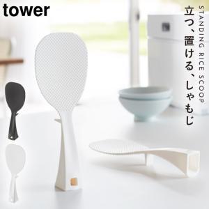 立つしゃもじ しゃもじ 立つ 立って置けるしゃもじ タワー tower 山崎実業 yamazaki