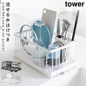 水切りかご 水切りカゴ 水切りラック 水切りワイヤーバスケット タワー 白い 黒 tower 山崎実業 yamazaki