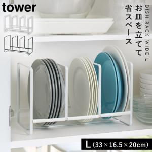 食器ラック 食器棚収納 食器 収納 皿立て ディッシュラック タワー キッチン ワイドL 白い 黒 tower 山崎実業 yamazaki