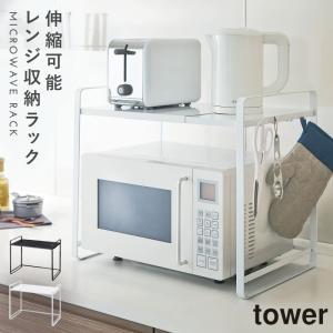 レンジ上 ラック レンジ台 電子レンジ ラック 伸縮 レンジラック タワー 白い 黒 tower