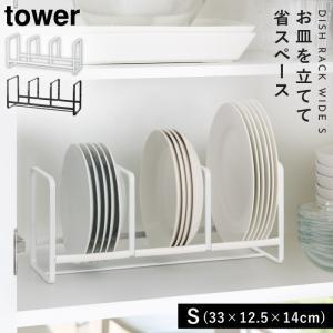 食器ラック 食器棚収納 食器 収納 皿立て ディッシュラック タワー キッチン ワイドS 白い 黒 tower 山崎実業 yamazaki