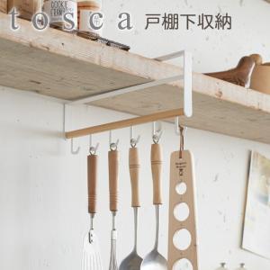 キッチンツールフック 戸棚下 収納 吊り tosca トスカ ホワイト 03156