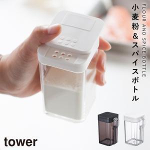 調味料入れ 保存容器 小麦粉 塩コショウ入れ ストッカー 小麦粉&スパイスボトル タワー キッチン 白い 黒 tower|e-zakkaya