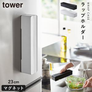 ラップホルダー マグネット ラップケース マグネットラップケース タワー キッチン S 白い 黒 tower 山崎実業