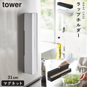 ラップホルダー マグネット ラップケース マグネットラップケース タワー キッチン L 白い 黒 tower 山崎実業 yamazaki