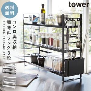 調味料ラック おしゃれ スパイスラック キッチンラック シンク上収納ラック タワー キッチン 白い 黒 tower