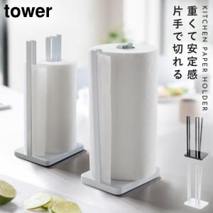 キッチンペーパーホルダー 片手で切れる 片手でカット 片手で切れるキッチンペーパーホルダー タワー ...