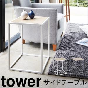 サイドテーブル 木製 スチール おしゃれ テーブル インテリア サイドテーブル タワー スクエア 全2色 TOWER TOWER特集|e-zakkaya