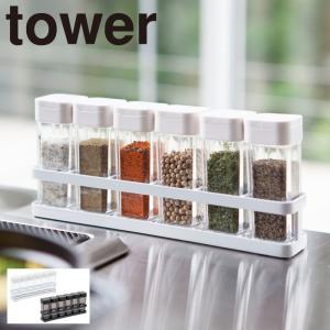 スパイスラック 調味料ラック 調味料入れ 保存容器 スパイスボトル&ラック 6連セット タワー キッチン 白い 黒 towerの写真