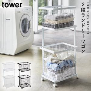 ランドリーラック ランドリーバスケット 洗濯カゴ キャスター 2段 ランドリーワゴン タワー ランドリー ランドリーワゴン+バスケット 白い 黒 tower