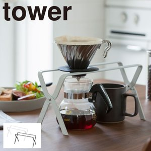 ドリッパースタンド コーヒー ドリップスタンド フィルター用 スタンド タワー キッチン 白い 黒 tower コーヒーグッズ特集 e-zakkaya