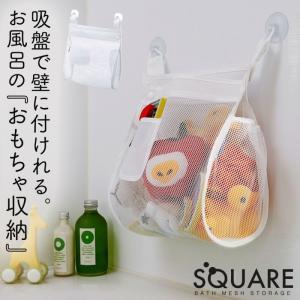おもちゃ収納 お風呂 ネット 収納 キッズ お風呂おもちゃ袋   お風呂場 子供 おもちゃ入れ  スクエア|e-zakkaya