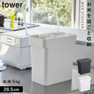 米びつ 5kg 密閉 おしゃれ 計量カップ 袋ごと米びつ 計量カップ付 タワー キッチン 白い 黒 tower 山崎実業 yamazaki