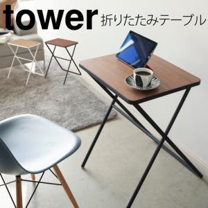 折りたたみテーブル サイドテーブル 折りたたみ 木製 スチール おしゃれ テーブル インテリア 折りたたみテーブル タワーtower 山崎実業 yamazaki テレワーク リ|e-zakkaya