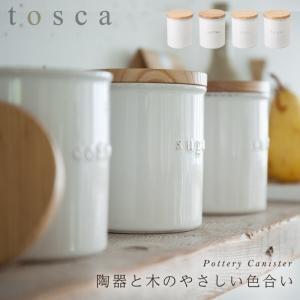 キャニスター 陶器 ナチュラル 陶器キャニスター トスカ tosca ホワイト 全4種類