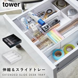 引き出し収納 引き出し収納ケース デスクトレー トレー 伸縮&スライド デスクトレー タワー リビング 白い 黒 towerの商品画像|ナビ