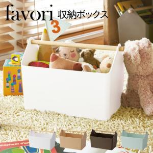 収納ボックス ツールボックス 小物入れ 薬箱 ツールケース ファボリ favori|e-zakkaya
