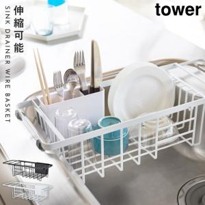 水切りラック 水切りかご 水切りカゴ 伸縮水切りワイヤー バスケット タワー 白い 黒 tower 山崎実業 yamazaki