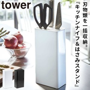包丁 スタンド キッチンナイフ&はさみスタンド タワー 白い 黒 tower 山崎実業 yamazaki