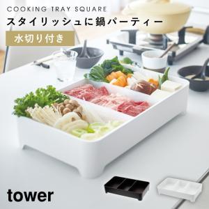トレー 水切り 卓上水切りトレー タワー 白い 黒 tower 山崎実業 yamazaki