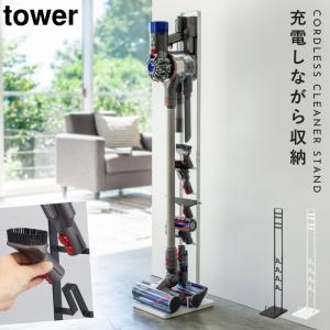 掃除機 ダイソン 収納 掃除機ストッカー コードレスクリーナースタンド TOWER タワー アイデア 便利 ラッピング不可 送料無料