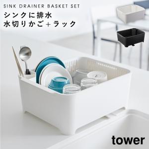 洗い桶 四角 キッチン 水切りラック 水切りセット タワー 白い 黒 tower 山崎実業 yamazaki