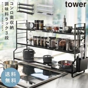 コンロ奥ラック キッチンラック コンロ奥ラック 3段 タワー キッチン 白い 黒 tower 山崎実業 yamazaki