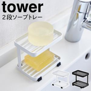 石鹸置き おしゃれ タワー ソープトレー 2段 タワー 白い 黒 tower