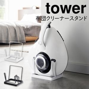 布団クリーナースタンド レイコップ対応 タワー TOWER ...