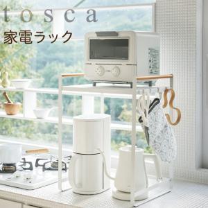 キッチンラック トースター ラック シンク上 調理家電ラック tosca トスカ 03613