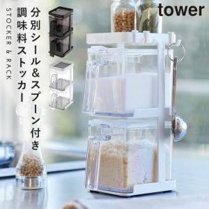調味料ストッカー 砂糖 スパイスラック 調味料ラック  2個&ラック3段 セット スリム タワー 白い 黒 tower 山崎実業 yamazaki