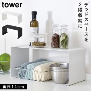キッチンラック 調味料ラック スパイスラックキッチンスチール コの字ラック TOWER タワー アイデア 便利 ラッピング不可の写真