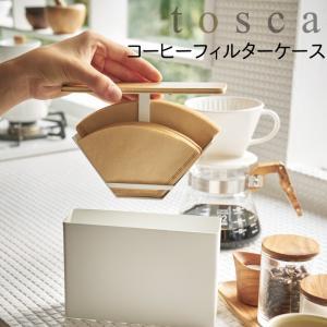 コーヒーフィルター ホルダー コーヒーペーパーフィルターケース ドリップ 収納 tosca トスカ 03802 コーヒーグッズ特集|e-zakkaya