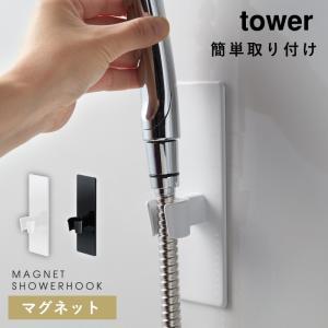 シャワーフック マグネット シャワーヘッド ホルダーマグネットバスルーム シャワーフック タワー 白い 黒 tower 山崎実業 yamazaki