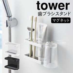 歯ブラシホルダー マグネット コップホルダー 洗面台 うがい用 タワー 歯ブラシスタンド タワー マグネットバスルーム トゥースブラシスタンド  白い 黒 tower 山崎実業 yamazaki