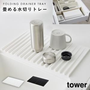 水切りマット 水きりラック シリコン 折り畳み水切りトレー タワー 白い 黒 tower 山崎実業 yamazaki