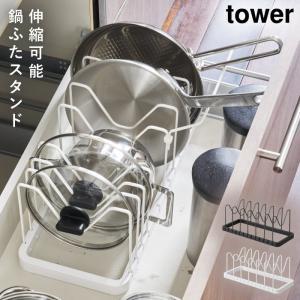 鍋蓋スタンド フライパン 収納 シンク下 伸縮鍋蓋&フライパンスタンド タワー 白い 黒 tower 山崎実業 yamazaki