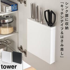 包丁 収納 包丁スタンド 包丁立て 包丁&キッチンばさみ差し タワー 白い 黒 tower 山崎実業 yamazaki
