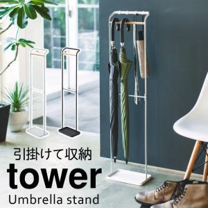 傘立て 傘たて おしゃれ 引っ掛けアンブレラスタンド タワー 白い 黒 tower 山崎実業 yamazaki