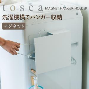 洗濯横マグネット収納ラック 洗濯ハンガー 収納 物干しハンガー おしゃれ シンプル 洗濯機横マグネットハンガーホルダー toscaトスカ ホワイト 03868