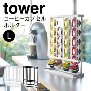 ネスカフェ ドルチェグスト用 コーヒーカプセル 収納ラック コーヒーカプセルホルダー Lサイズ用 タワー 白い 黒 tower コーヒーグッズ特集|e-zakkaya
