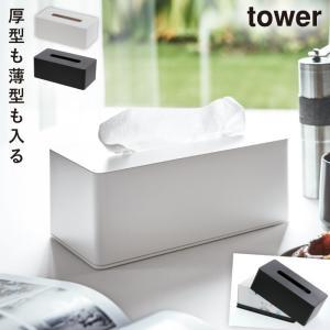 ティッシュケース ティッシュボックス 鼻セレブ対応 おしゃれ 厚型対応ティッシュケース タワー 白い...