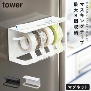 マスキングテープカッター マスキングテープ カッター マグネットマスキング テープホルダー タワー 白い 黒 tower 山崎実業 yamazaki