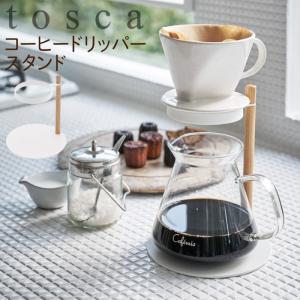 ドリッパースタンド コーヒー 一人用 コーヒードリッパースタンド シングル tosca トスカ 03905 コーヒーグッズ特集|e-zakkaya
